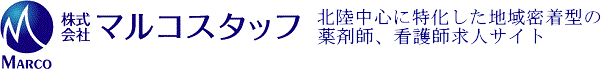 富山県石川県福井県新潟県の薬剤師転職看護師求人|薬剤師の転職就職と求人はマルコスタッフ